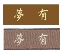 織ネーム(裏朱子織)